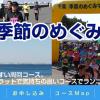 【千葉 季節のめぐみマラソン 2017】結果・速報(リザルト)