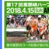 【第17回 恵那峡ハーフマラソン 2018】結果・速報(リザルト)
