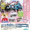 【第13回 笛吹市桃の里マラソン 2017】結果・速報(リザルト)