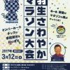 【藍のまち 羽生さわやかマラソン 2017】結果・速報(リザルト)