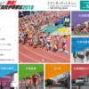 春の高校伊奈駅伝 2018【女子】結果・速報・区間記録