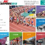 春の高校伊那駅伝 2018【男子】結果・速報・区間記録