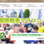 【東日本国際親善マラソン 2018】結果・速報(ランナーズアップデート)