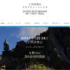 【上州武尊山スカイビュートレイル 2018】結果・速報・完走率(リザルト)