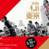 【ジャパン駅伝ツアー 2017-2018 東京ファイナル】結果・速報(リザルト)