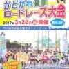 【第31回 かどがわ健康ロードレース 2017】結果・速報(リザルト)