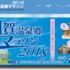 【加賀温泉郷マラソン 2018】結果・速報・完走率(リザルト)
