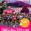 【第3回 角田山一周ハーフマラソン 2018】結果・速報(リザルト)