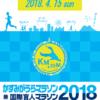 【かすみがうらマラソン 2018】結果・速報・完走率(リザルト)