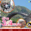 【第12回 錦帯橋ロードレース 2018】結果・速報(リザルト)
