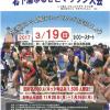 【第31回 北下浦ふるさとマラソン 2017】結果・速報(リザルト)
