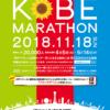 【神戸マラソン 2018】エントリー4月5日開始。抽選倍率3.73倍(前回)