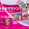 【古河はなももマラソン 2018】結果・速報(ランナーズアップデート)