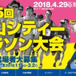 【郡山シティーマラソン 2018】結果・速報(リザルト)