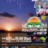 【古宇利島マジックアワーRUN 2018】結果・速報・完走率(リザルト)