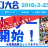 【久喜マラソン 2018】結果・速報(リザルト)川内優輝、ゲスト出場