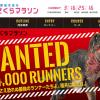 【恐竜王国さくらマラソン 2017】結果・速報(リザルト)