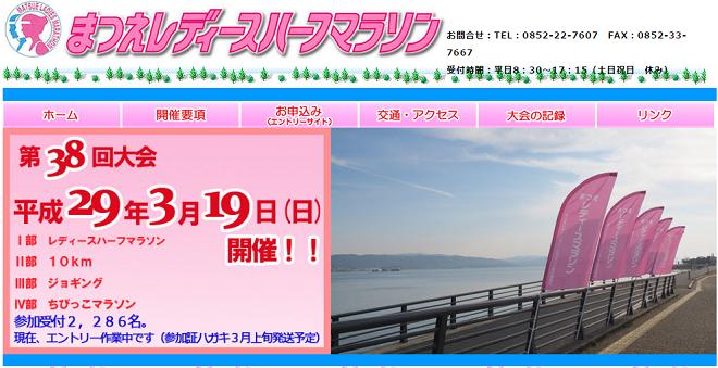 日本学生女子ハーフマラソン画像