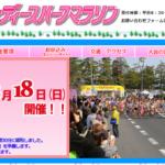 【日本学生女子ハーフマラソン 2018】出場選手一覧・エントリーリスト