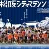 【第12回 松阪シティマラソン 2017】結果・速報(リザルト)