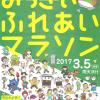 【みっきぃふれあいマラソン 2017】結果・速報(リザルト)
