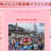 【第16回 南アルプス桃源郷マラソン 2018】結果・速報(リザルト)