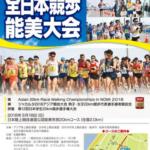 【第42回 全日本競歩能美大会 2018】結果・速報(リザルト)