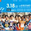 【第2回 新潟ハーフマラソン 2018】結果・速報(リザルト)