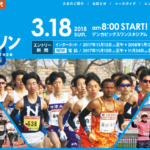 【第2回 新潟ハーフマラソン 2018】結果・速報(リザルト)服部勇馬、出場