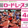 【新潟ロードレース 2018】結果・速報(リザルト)