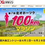 【北オホーツク100kmマラソン 2017】結果・速報・完走率(リザルト)