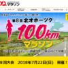 【北オホーツク100kmマラソン 2018】結果・速報・完走率(リザルト)