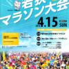 【第38回 OBAMA若狭マラソン 2018】結果・速報(リザルト)