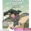 【第31回 小田原尊徳マラソン 2018】結果・速報(リザルト)