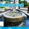 【第30回 岡の里名水マラソン 2017】結果・速報(リザルト)