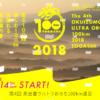 【奥出雲ウルトラおろち100km遠足 2018】結果・速報・完走率(リザルト)