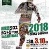 【相模原クロスカントリー 2018】結果・速報(リザルト)