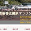 【第29回 佐伯番匠健康マラソン 2018】結果・速報(リザルト)