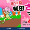 【第12回 柴田さくらマラソン 2018】結果・速報(リザルト)