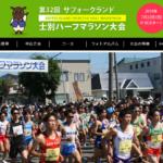 【士別ハーフマラソン 2018】結果・速報(リザルト)