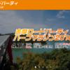 【志摩ロードパーティハーフマラソン 2018】結果・速報(リザルト)