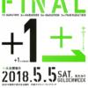 【信州なかがわハーフマラソン 2018】結果・速報(リザルト)
