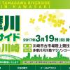 【多摩川リバーサイド駅伝 in 川崎 2017】結果・速報(ランナーズアップデート)