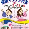 【天領日田ひなまつり健康マラソン 2017】結果・速報(リザルト)