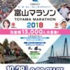 【富山マラソン 2018】エントリー4月21日 12:00開始。先行は11分で定員締切り