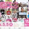 【豊平川マラソン 2018】結果・速報(リザルト) 川内優輝、出場