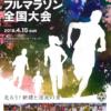 【津山加茂郷フルマラソン全国大会 2018】結果・速報(リザルト)