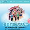 【テレビ高知健康マラソン 2017】結果・速報(リザルト)