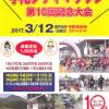 【第10回記念 宇陀シティマラソン 2017】結果・速報(リザルト)