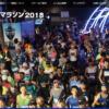 【ユナイテッド グアムマラソン 2018】結果・速報(リザルト)